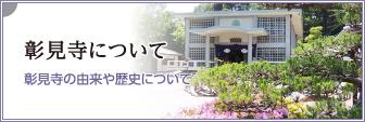 彰見寺について